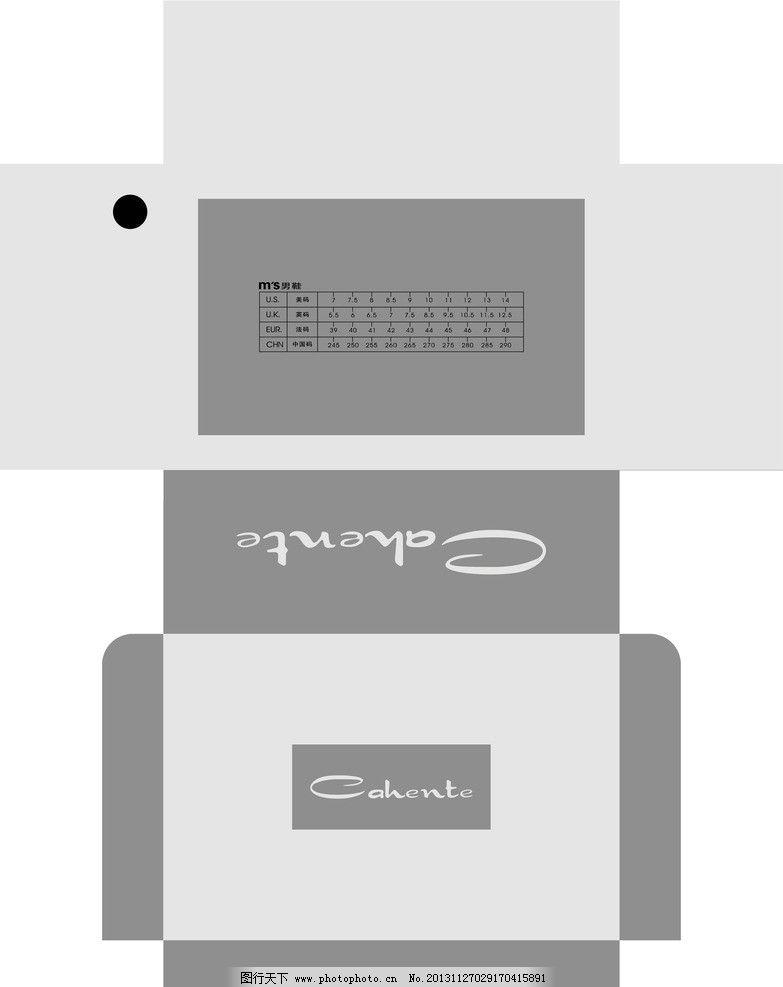 鞋盒设计 男鞋鞋盒 包装设计 盒型设计 灰色调鞋盒 广告设计模板 源