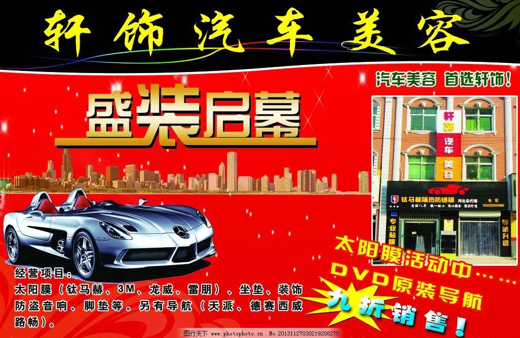 汽车美容广告彩页图片