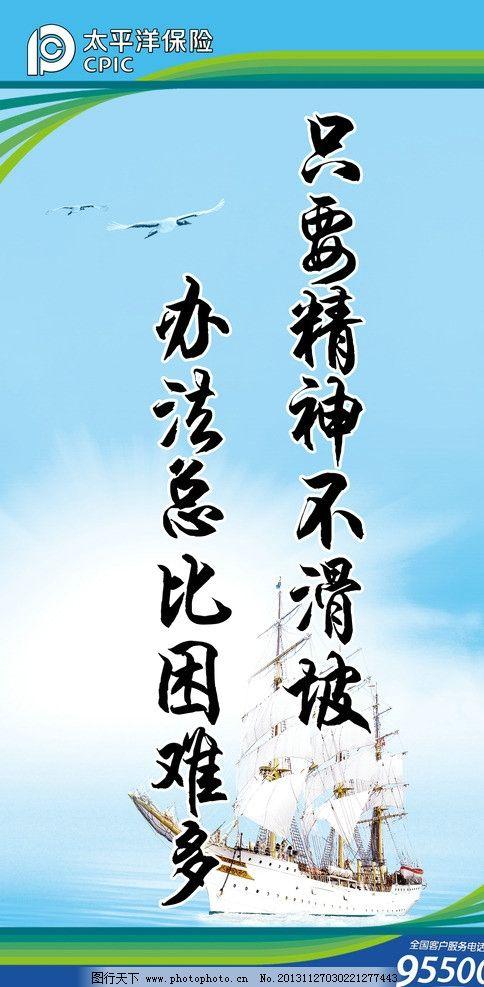 太平洋海报 太平洋宣传标语 宣传海报 太平洋企业文化 太平洋标志