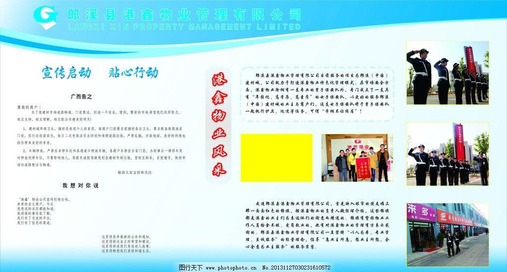 物业公告栏图片_展板模板_广告设计_图行天下图库