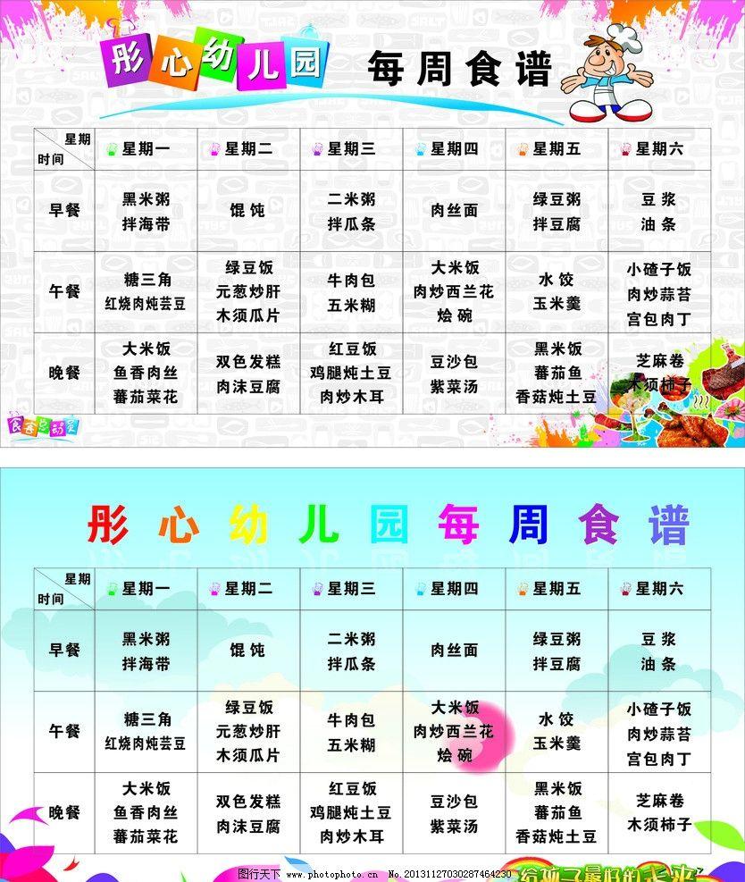 幼儿园每周食谱 菜单 菜谱 展板 卡通 海报 展板模板 广告设计