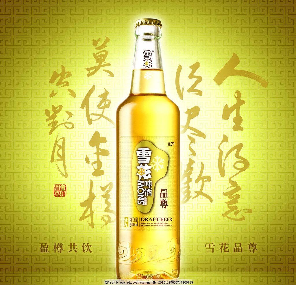 雪花晶尊 海报 雪花啤酒 雪花logo标志 书法 印章 盈樽共饮 底纹背景