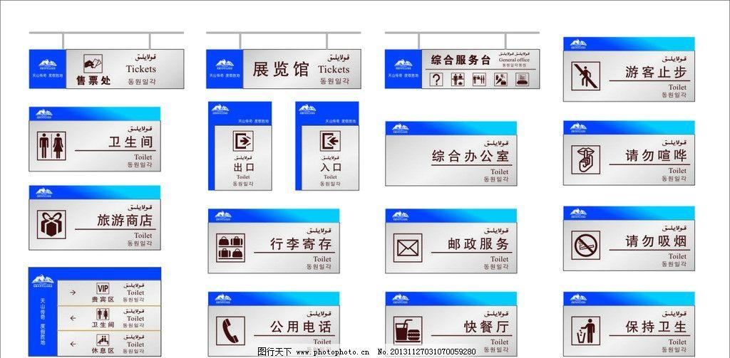 游客服务中心 标识牌 导向牌 卫生间牌 贵宾接待室 咨询接待台 临时