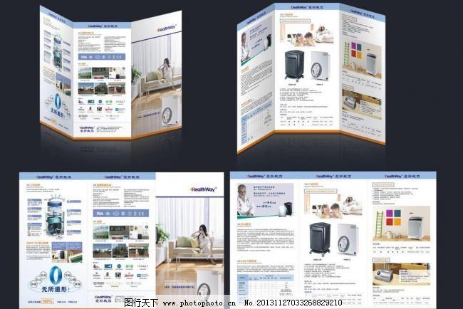 空气净化产品宣传折页图片图片