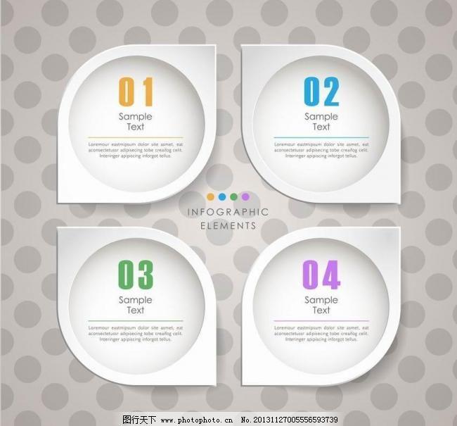 背景 标签 标签主题 标识标志图标 步骤 超市 潮流 底纹 分类 数字