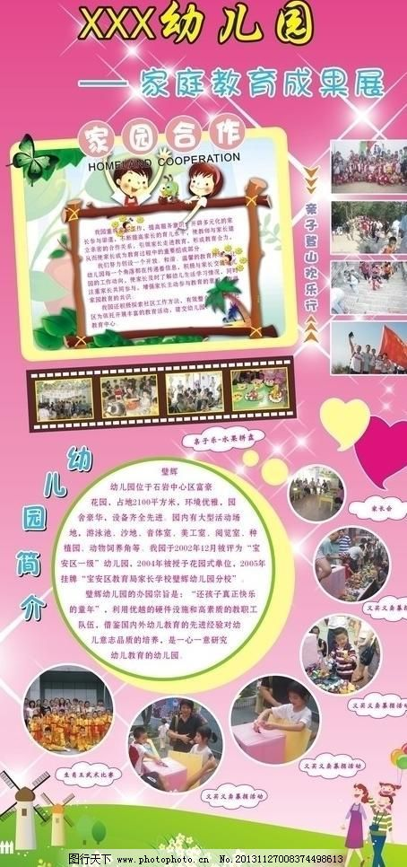 幼儿园亲子活动图片免费下载
