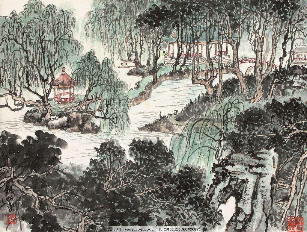山水 钱松岩 国画 柳树 松树 园林 溪水 水墨画 中国画 绘画书法 文化