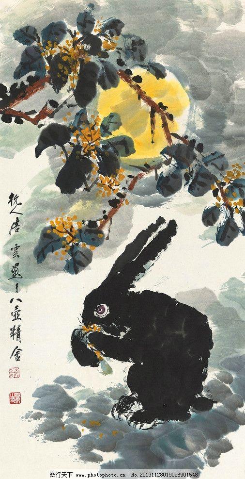 月下桂兔 唐云 国画 月亮 桂花 兔子 写意 水墨画 中国画 绘画书法