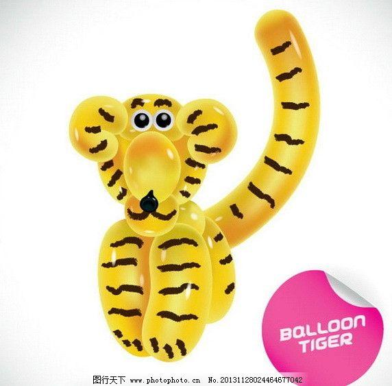 气球小老虎 小老虎 卡通 可爱 气球 编织 艺术 手绘 矢量 野生动物