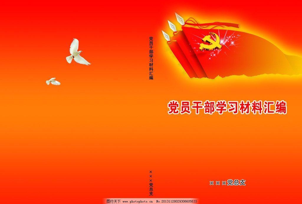 党员材料 党徽 红旗 白鸽 红黄渐变 书籍封面 画册设计 广告设计模板