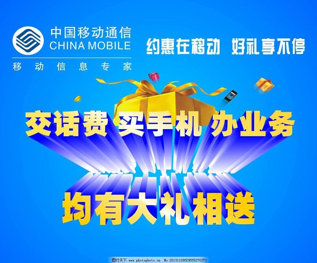 中国移动 移动业务 移动海报 移动宣传 移动标志 广告设计 矢量 cdr