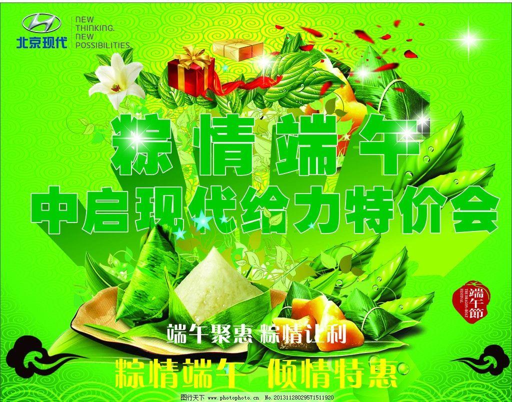 现代端午背景 粽情端午节 给力特价会 中秋端午节 广告设计 矢量 cdr