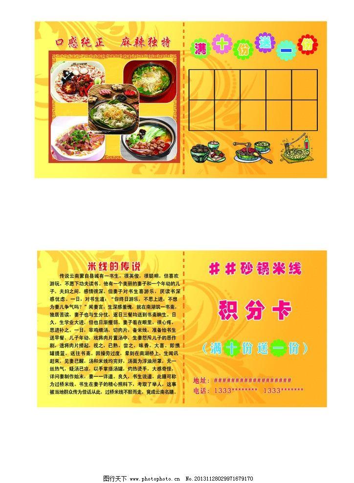 米线积分卡 米线 可爱卡通图片 卡通食物 卡通饭 米线的传说 积分卡