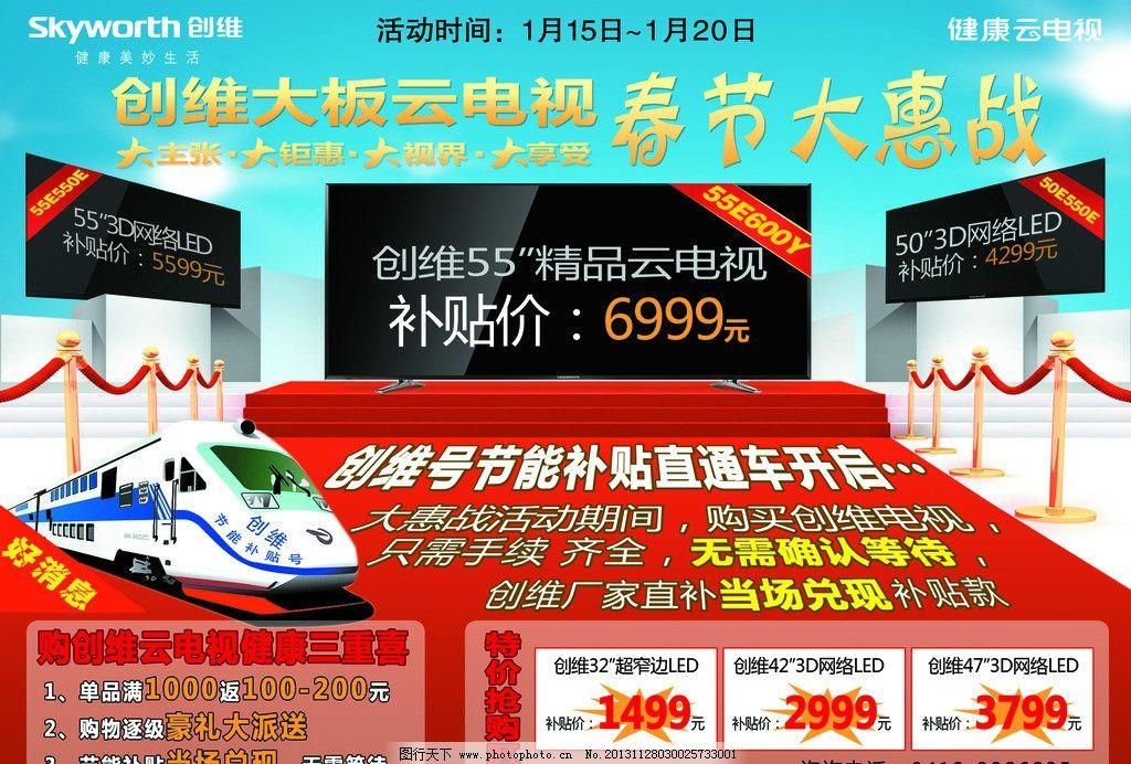 创维 创维电视 4k电视 电视 智能电视 大电视 创维海报 海报设计 广告