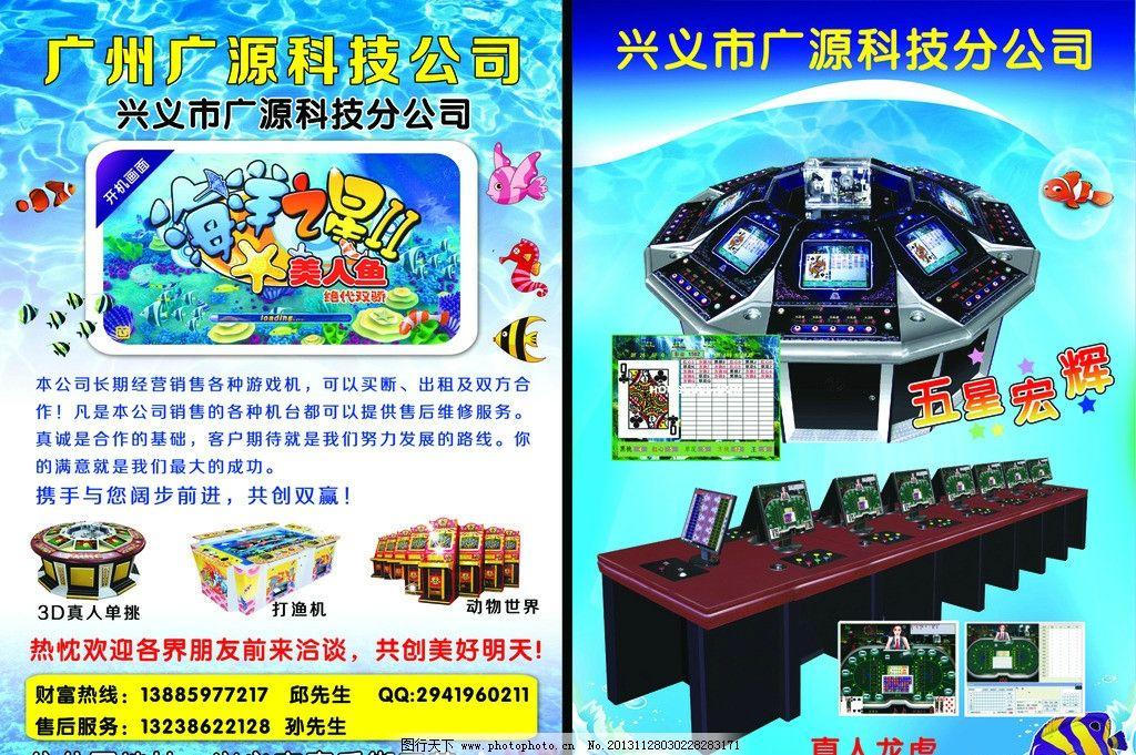 游戏机宣传单图片_展板模板_广告设计_图行天下图库