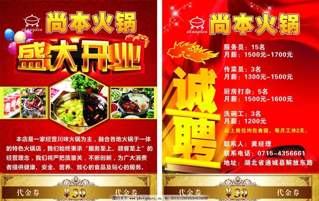 火锅店开业招聘单页图片