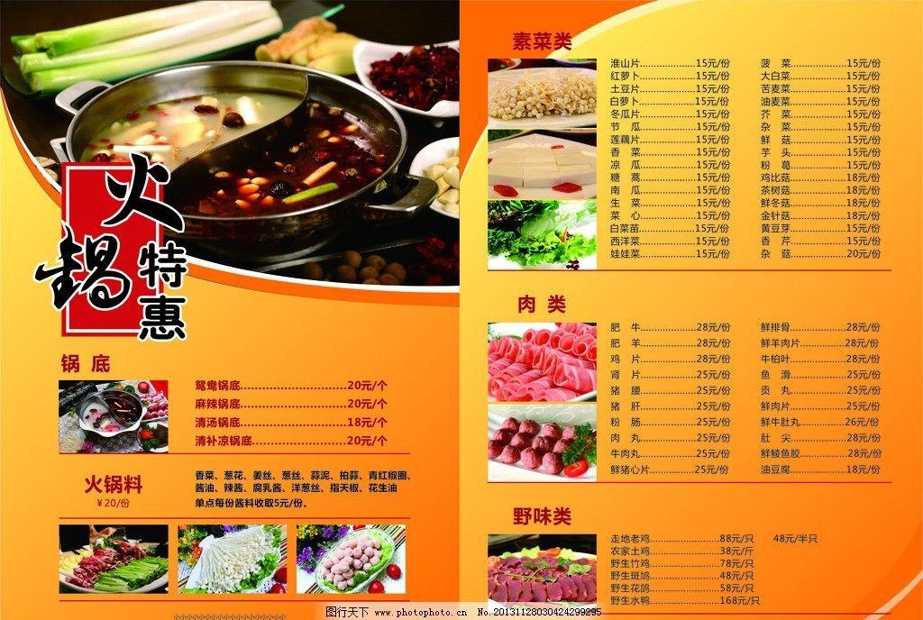 火锅菜单 菜单 火锅 自助 图文 cdr 菜单菜谱 广告设计 矢量 cdr