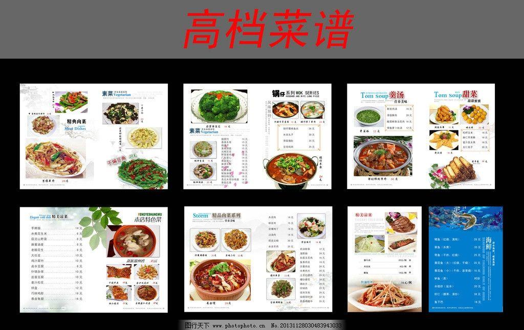 高档菜谱 菜谱 饭店菜谱 酒店菜谱 菜单 海鲜 甜菜 汤羹 汤菜 凉菜 简