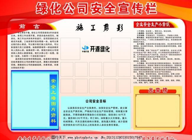 企业安全宣传栏囹�a_安全宣传栏模板下载 安全宣传栏 安全宣传 前言 施工剪影 光荣榜 企业