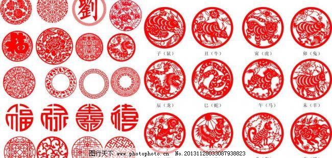圆形花纹 福狗 广告设计 猴虎 花边 鸡 剪影 剪纸 圆形花纹矢量素材