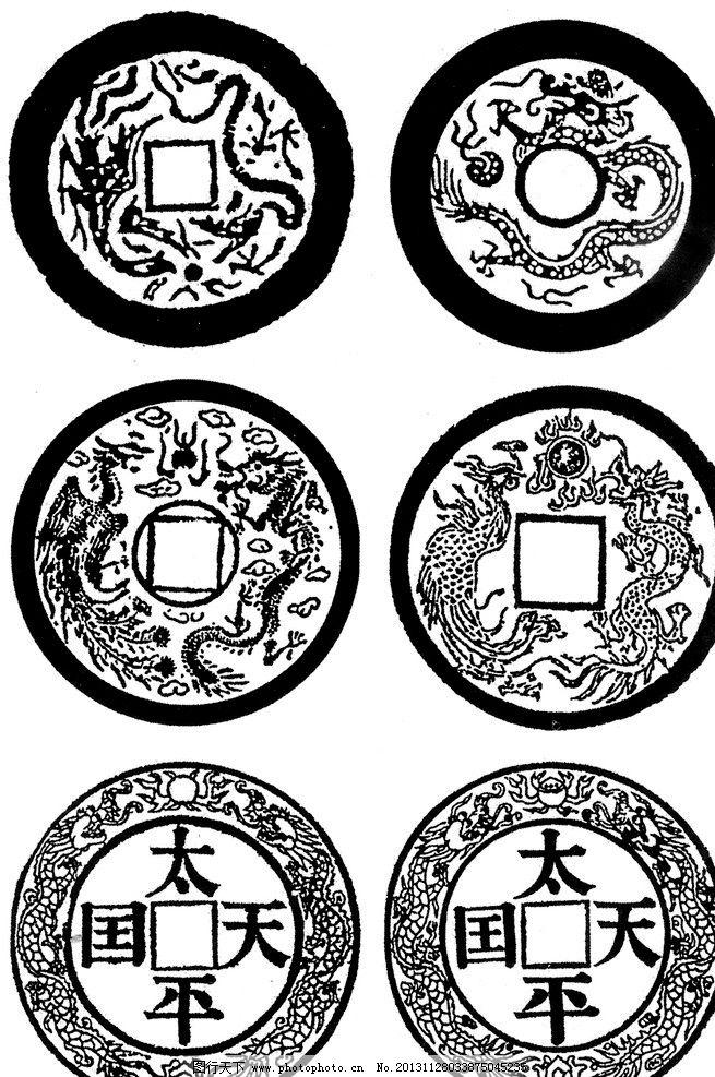 青铜龙凤青铜器纹样纹饰装饰图案圆形对称太平天国图片