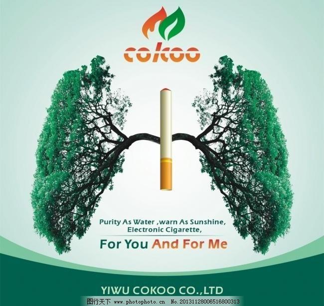 电子烟 肺部 公益广告 广告设计 戒烟 戒烟海报 禁烟 无烟日图片