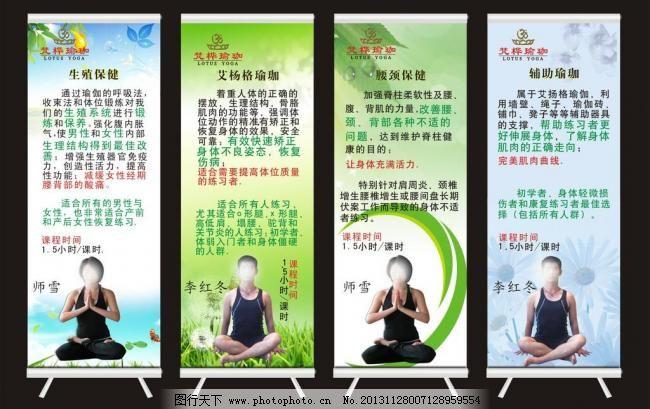 綠色清新瑜伽展架 風景 廣告設計 美容美體展架 展板模板 展架背景