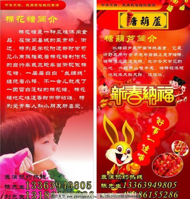 cdr 传统文化 广告设计 花纹 金童玉女 可爱女孩 棉花糖 糖葫芦 兔子