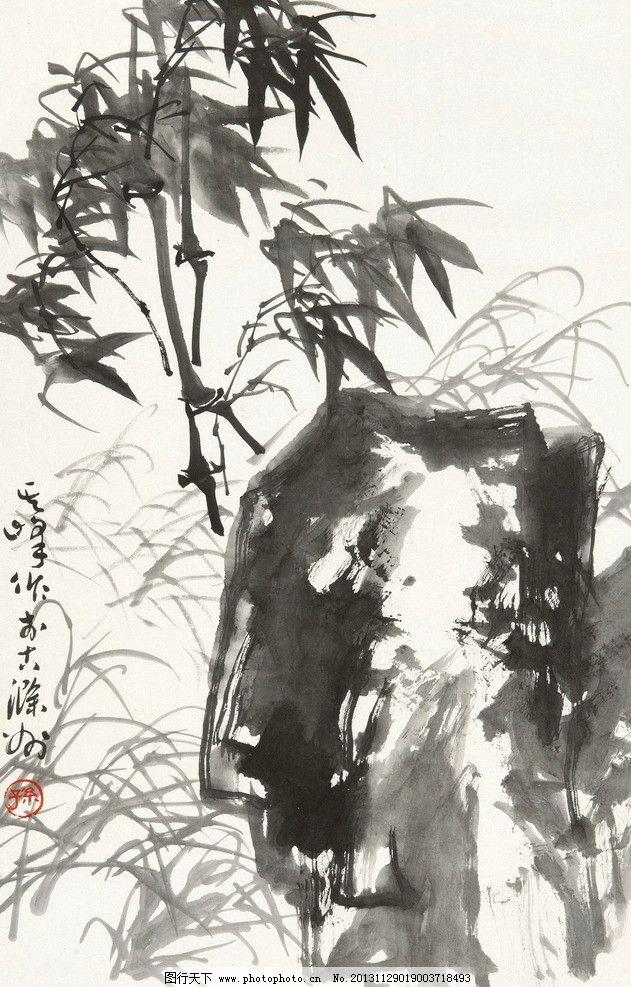 竹石图 孙其峰 国画 竹子 石头 顽石 水墨画 中国画 绘画书法