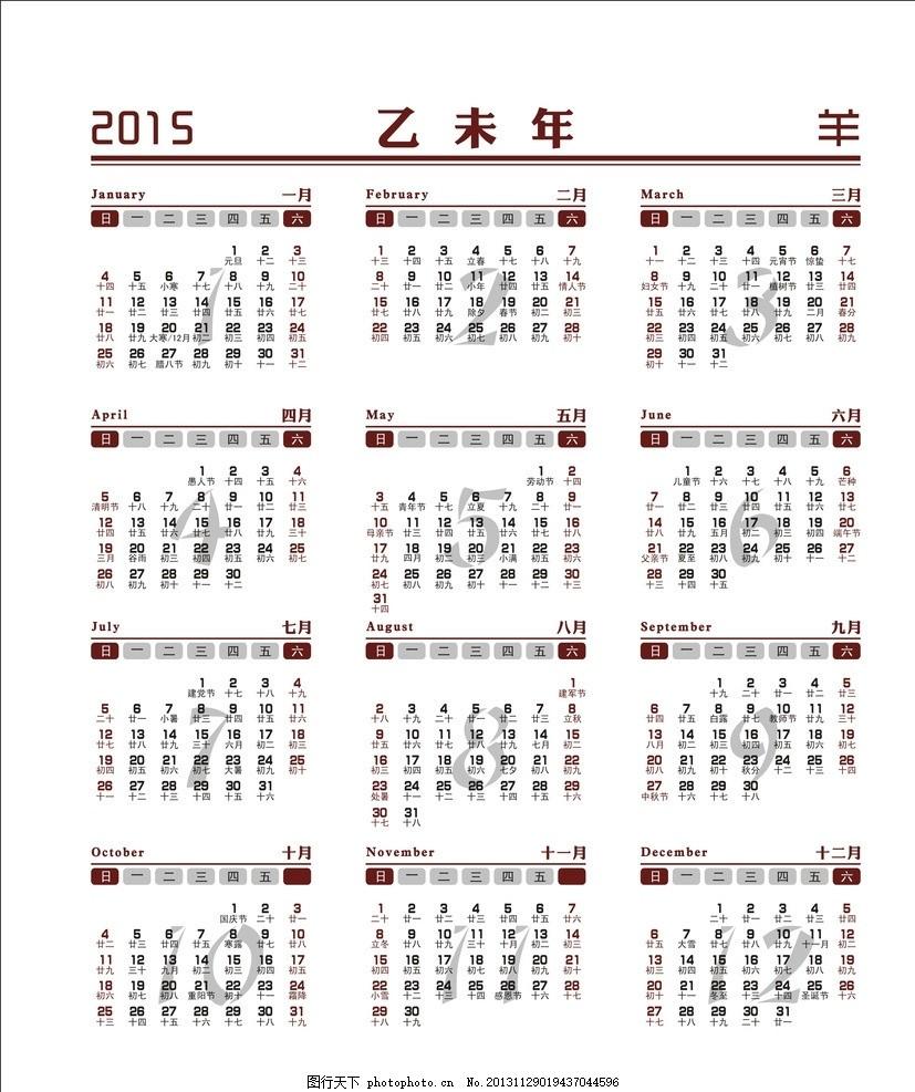 1988年日历全年表 1988年全年日历农历图片