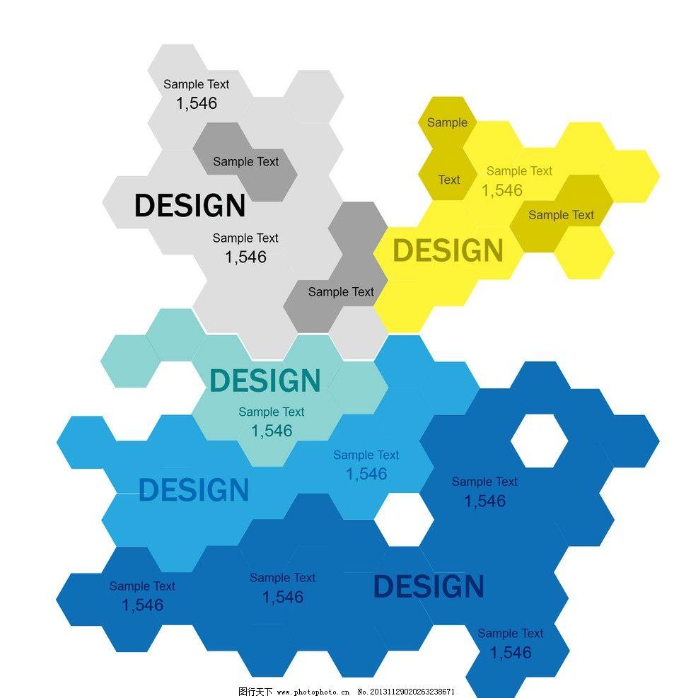 结构图 色块 六边形 彩色 英文 文字 连接 平面设计 源文件