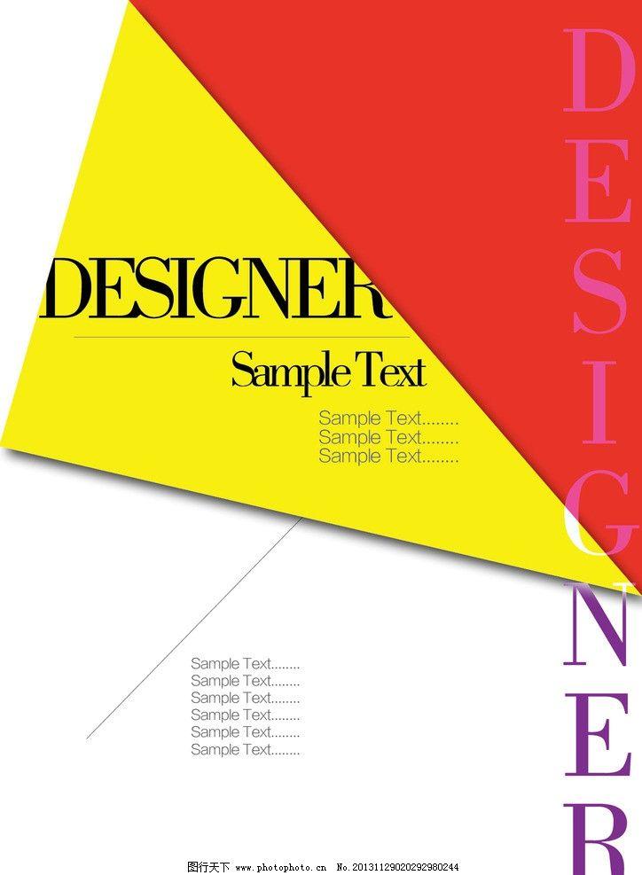 画册 版式 色块 翻页 投影 文字 英文 平面设计 源文件 海报版式 底纹