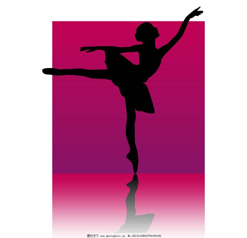 女性剪影 舞蹈 街舞人物剪影 街舞 天鹅舞 舞者 跳舞人物剪影 矢量 人