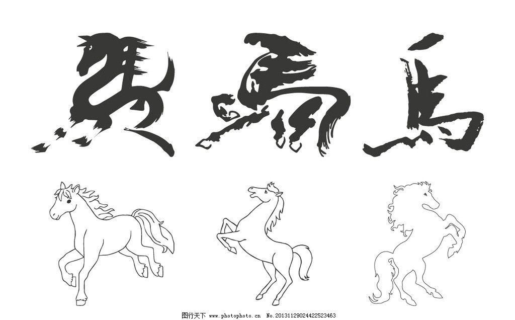 马年素材 贺卡 艺术字 艺术字马 国画 水墨 春节 野生动物 生物世界