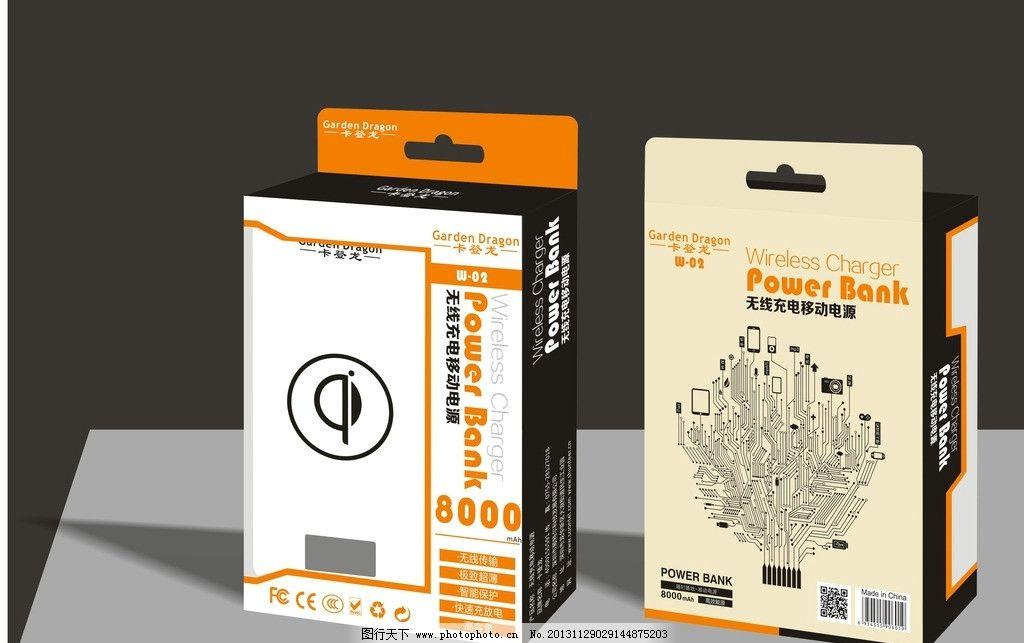 无线充电器包装盒展开图 手机 无线 充电器 移动电源 包装盒 包装设计图片