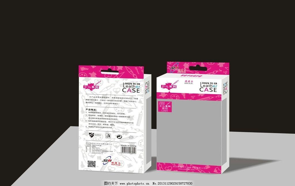 手机外壳包装盒展开图 手机 彩绘 外壳 皮套 包装盒 包装设计 广告