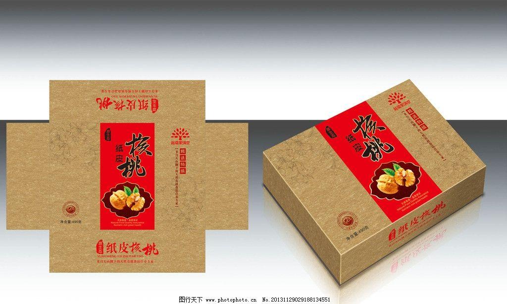 纸皮核桃包装礼盒展开图片_包装设计_广告设计_图行