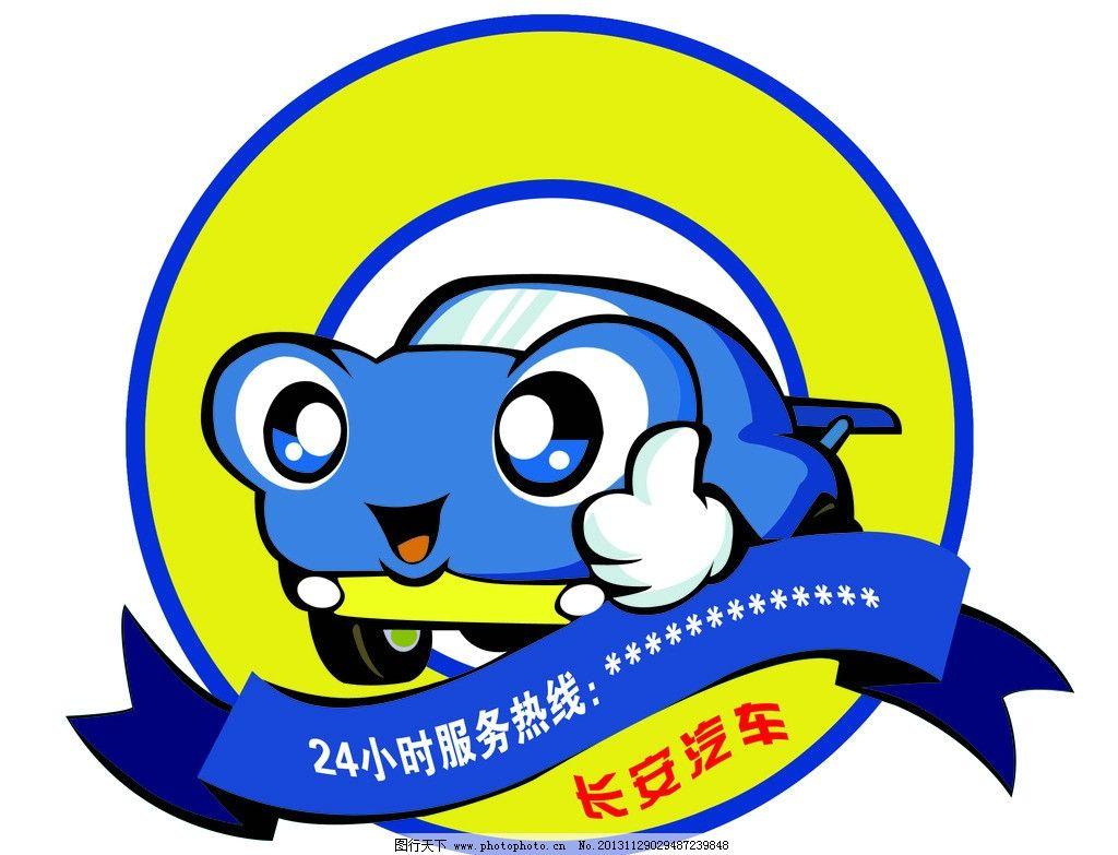 长安汽车标志图片_logo设计_广告设计_图行天下图库