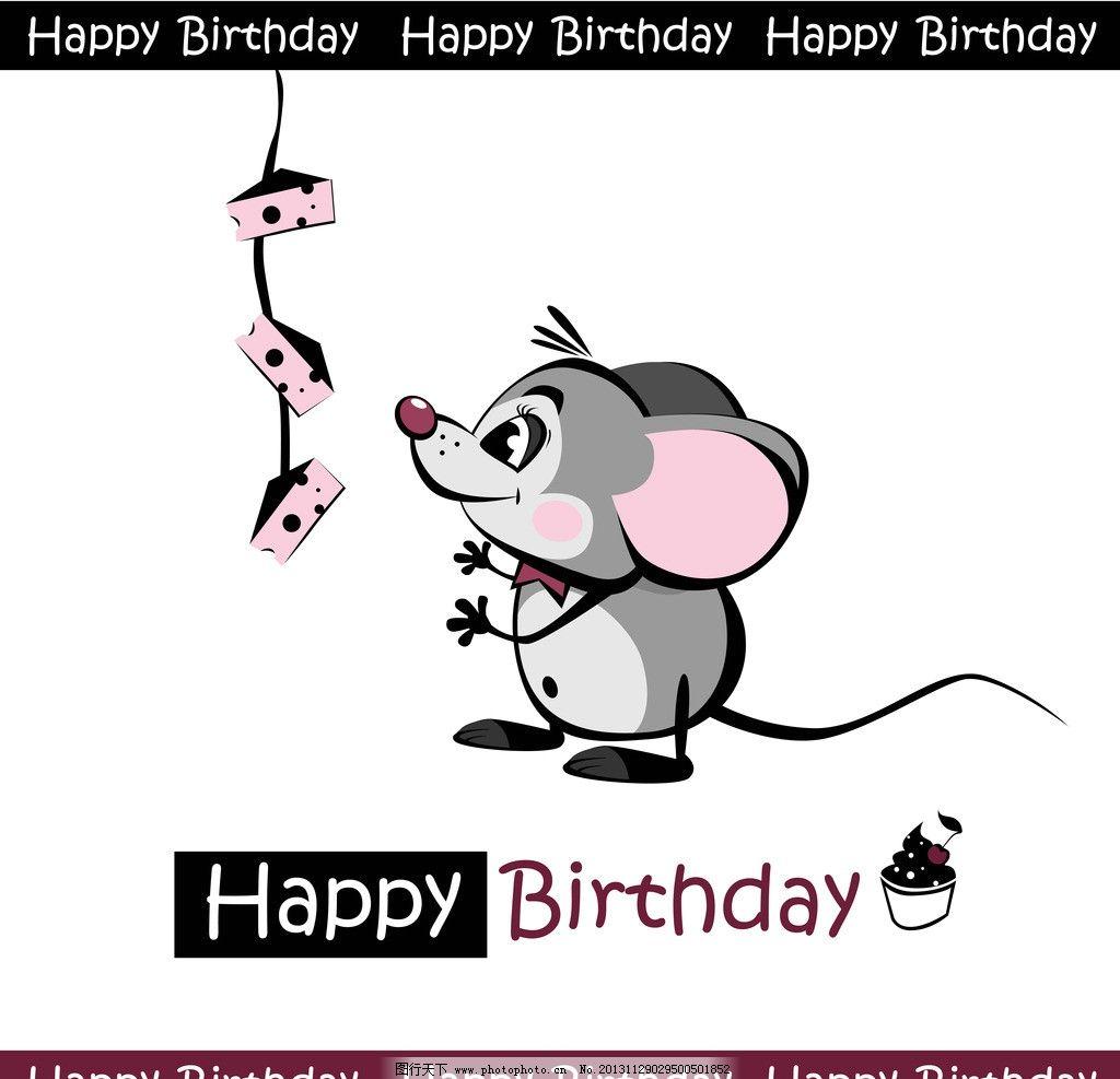 卡通形像 个性形像 矢量图 奶酪 老鼠 生日背景 贺卡 卡通表情系列