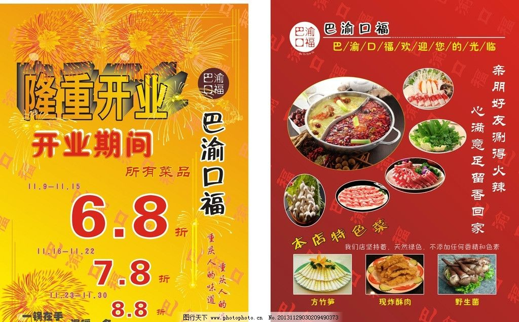 火锅店宣传单 火锅店 火辣 红色 黄色 宣传单 dm宣传单 广告设计 矢量