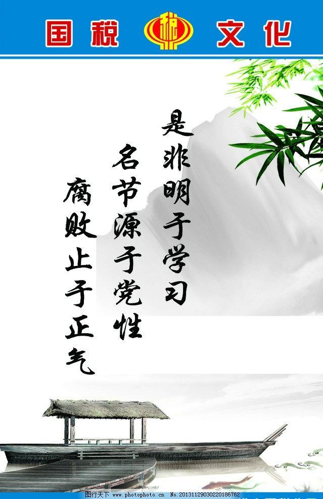 国税文化 廉政 廉洁 反腐 文化 宣传 税务 精神 展板模板 广告设计