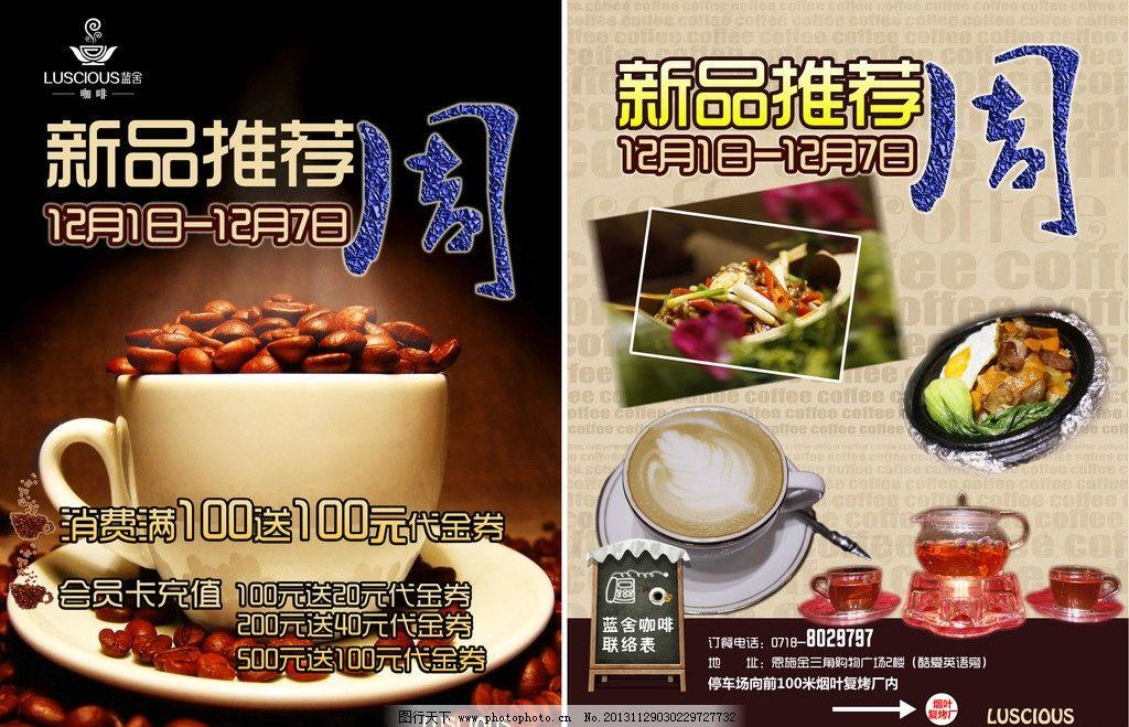 咖啡宣传单 咖啡厅宣传单 咖啡 咖啡豆 新品推荐宣传单 咖啡厅dm单 西图片