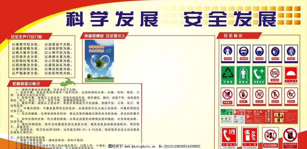 安全发展 宣传栏 板报 底板 模板 好看底板 安全教育 安全图标 卡通