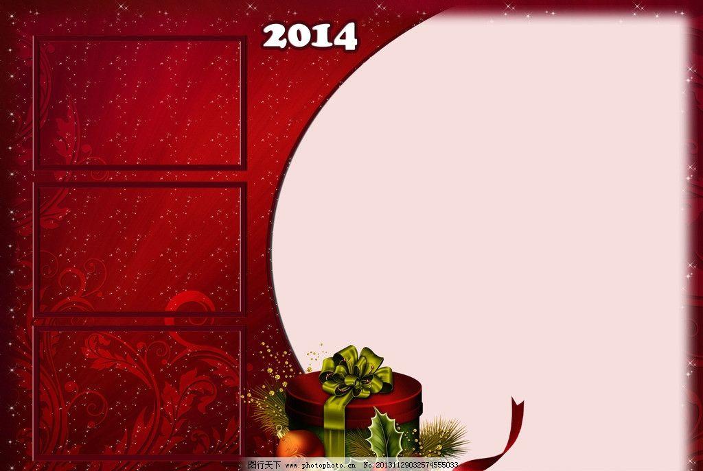 新年全家福模板图片