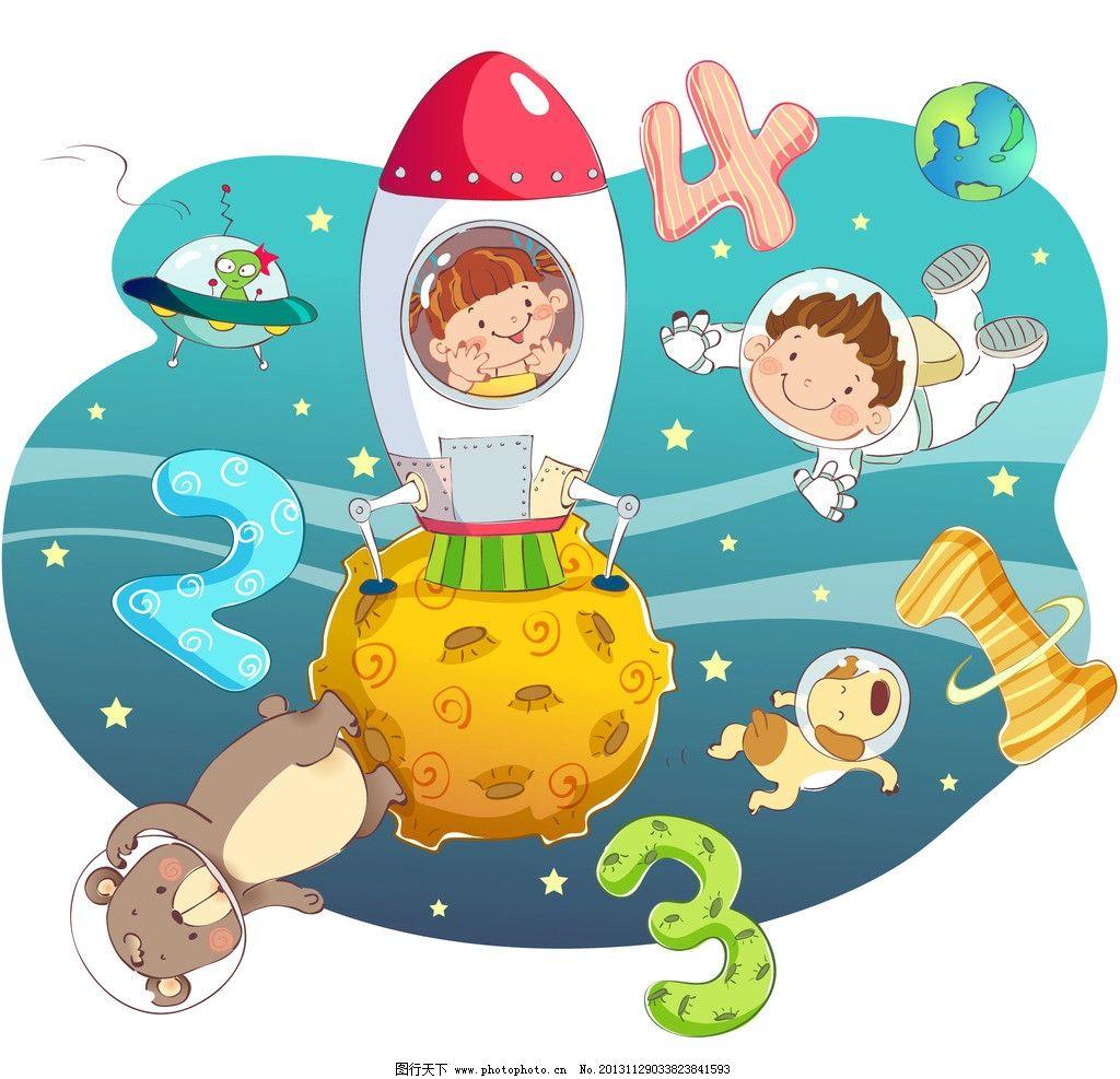 科幻世界 未来世界 外太空 宇宙飞船 宇航员 飞碟 外星人 ufo 不明