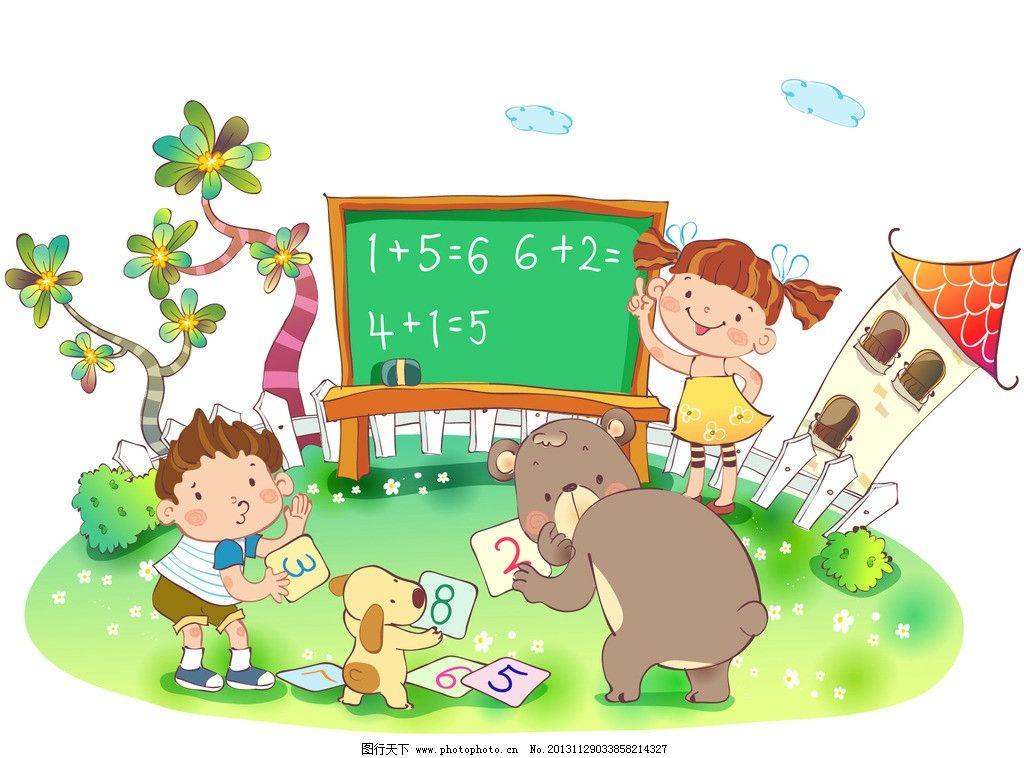 小动物学算数 小熊学数学 数学 算数 小房子 小女孩 小狗 黑板 绿草