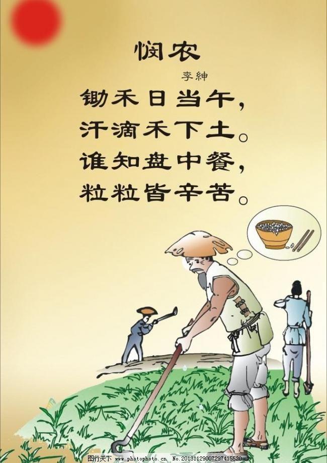 节约粮食图片图片