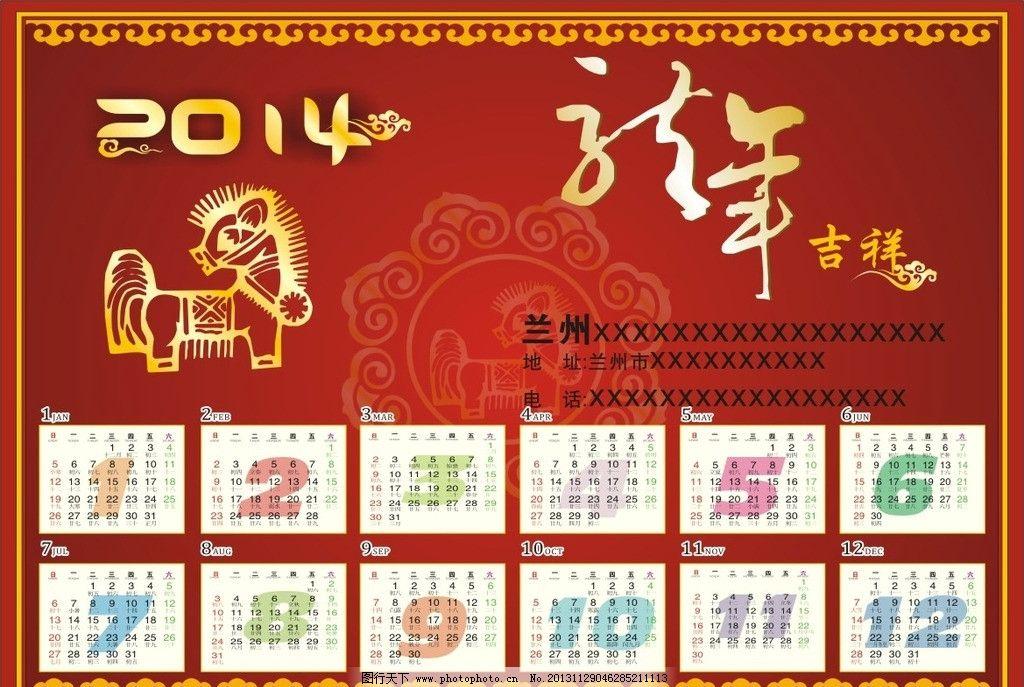 2014年马年日历桌面
