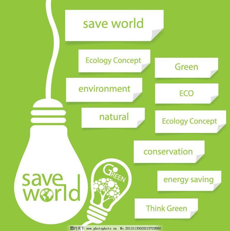 灯泡标签 灯泡 标签 绿色 环保 节能 低碳 生态 手绘 背景 绿色环保