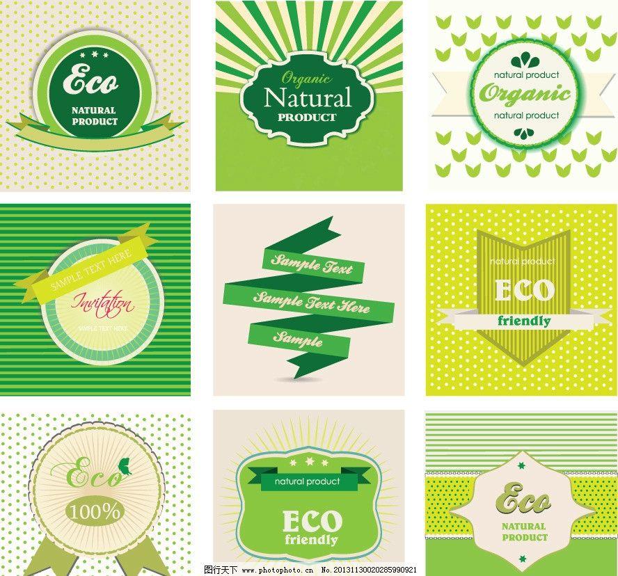 环保 节能 低碳 生态 手绘 背景 绿色环保背景矢量 底纹背景 底纹边框